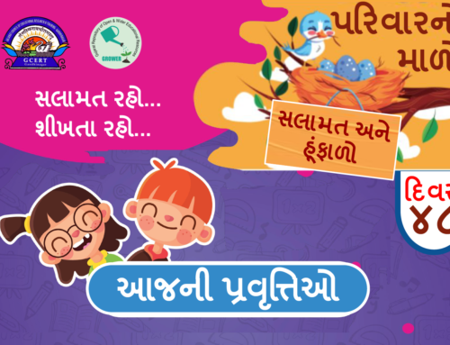 Gujarat board initiative activities for students_Day 48