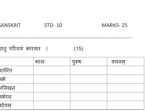 SANSKRIT Std 10  MARKS -25 _MAY 2020